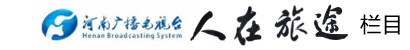 河南广播电视台《人在旅途》栏目