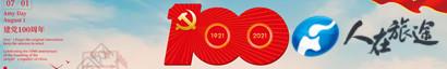 《人在旅途》栏目祝福伟大的中国共产党成立100周年